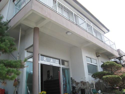 大木山旅館の外観
