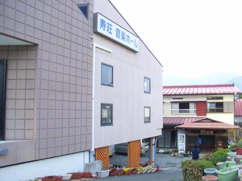 民宿寿荘の外観。大きなホール棟が特徴